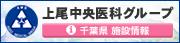上尾中央医科グループ 千葉県施設情報