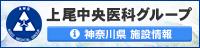 上尾中央医科グループ 神奈川県施設情報