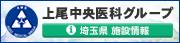 上尾中央医科グループ協議会 埼玉