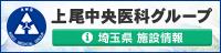 AMG地域別施設紹介バナー埼玉