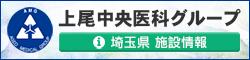埼玉県の施設情報:上尾中央医科グループ