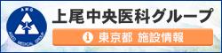 上尾中央医科グループ 東京都施設情報